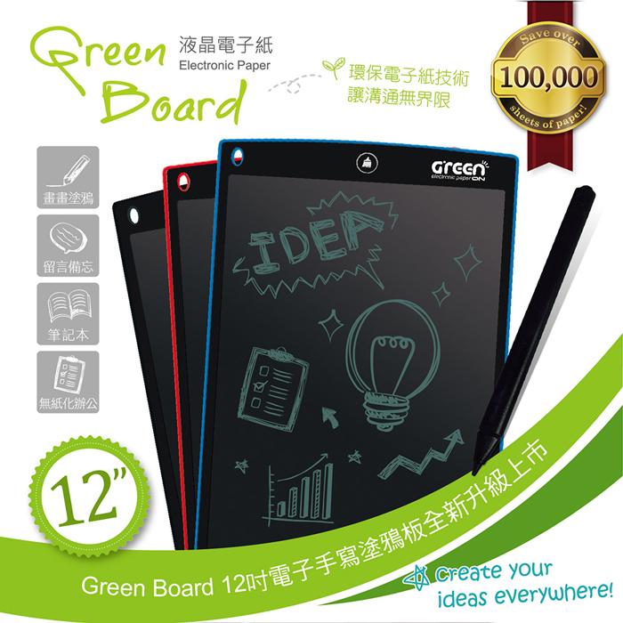 Green Board 12吋 電子紙手寫板全新升級上市 (畫畫塗鴉、留言備忘、筆記本、無紙化辦公)優雅藍