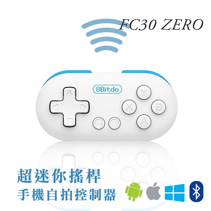 《超值限定》八位堂8Bitdo FC30 ZERO 超迷你藍芽搖桿 手機自拍控制器 橘能國際公司貨