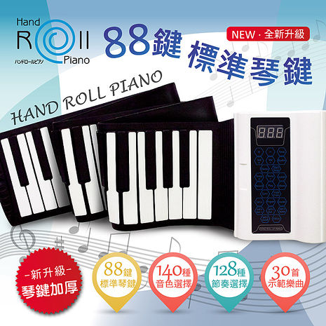 《2017年搶先上市》山野樂器 88鍵手捲鋼琴 全新升級 可攜式琴鍵加厚
