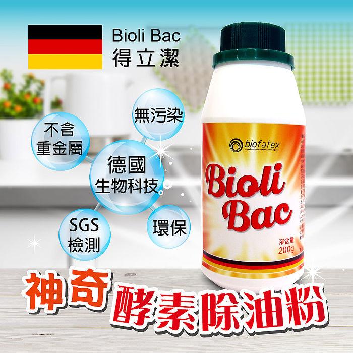 《APP限定特賣》德國Biofatex-Bioli Bac得立潔 神奇酵素除油粉 德國生物科技、環保、經濟、零汙染