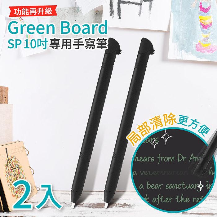 【手寫筆 2入組-星鑽黑】Green Board SP 10吋局部清除電紙板專用