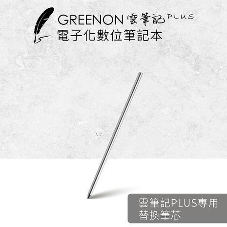 【替換筆芯-2入組】GREENON雲筆記Plus 智慧筆專用