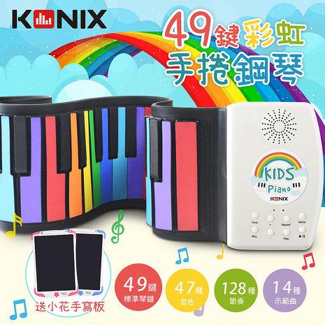 【Konix】49鍵彩虹手捲鋼琴 + 贈Green Board Plus 8.5吋小花手寫板《1+1特賣》
