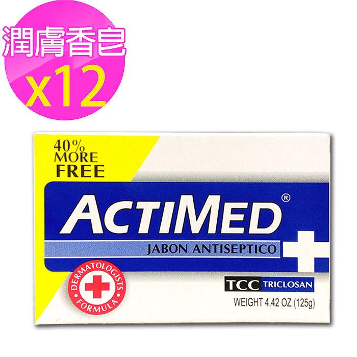 【艾迪美 ACTIMED】抗菌潔膚香皂-12塊入125g*12塊