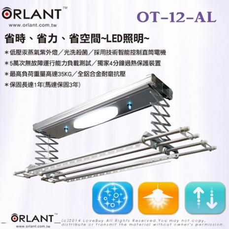 【歐蘭特】電動遙控升降曬衣架(OT-12-AL)(附基本安裝)