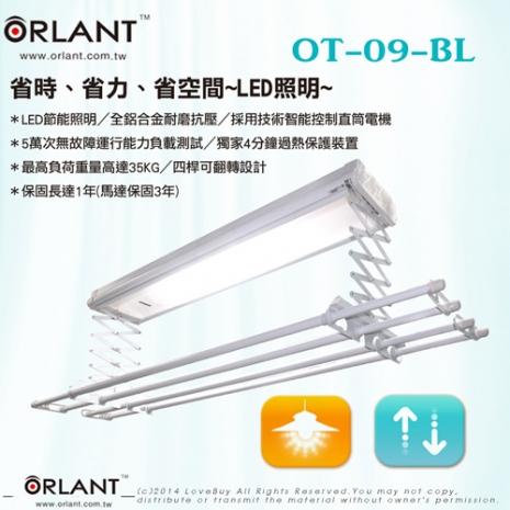 【歐蘭特】電動遙控升降曬衣架(OT-09-BL)(附基本安裝)-居家日用.傢俱寢具-myfone購物