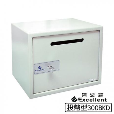 特賣 阿波羅 Excellent e世紀電子保險箱 投幣式型(300BKD)