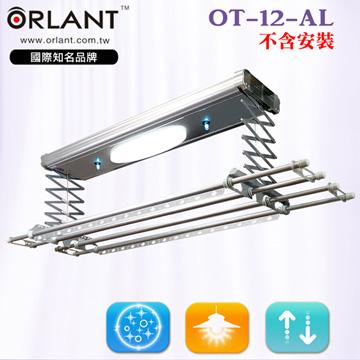 歐蘭特 ORLANT電動遙控升降曬衣機(OT-12-AL)(DIY自行組裝)