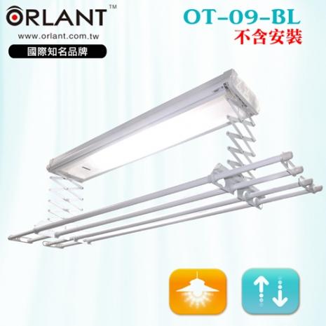 歐蘭特 ORLANT電動遙控升降曬衣機(OT-09-BL)(DIY自行組裝)