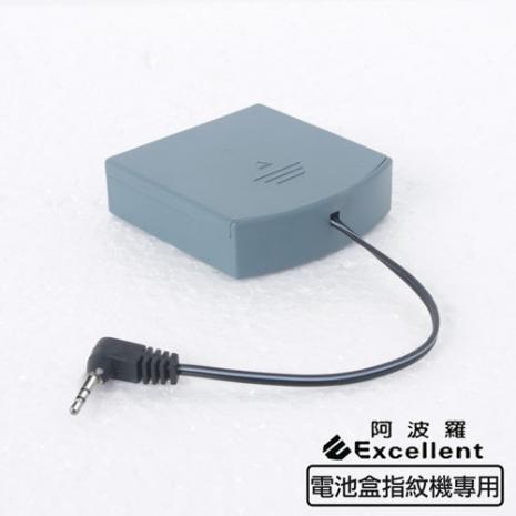 阿波羅 Excellent e世紀電子保險箱_專用電池盒(指紋機專用)