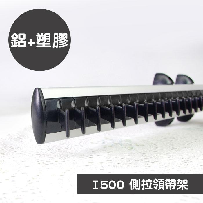 歐奇納 OHKINA側拉式領帶架/絲巾架-黑色(I500)