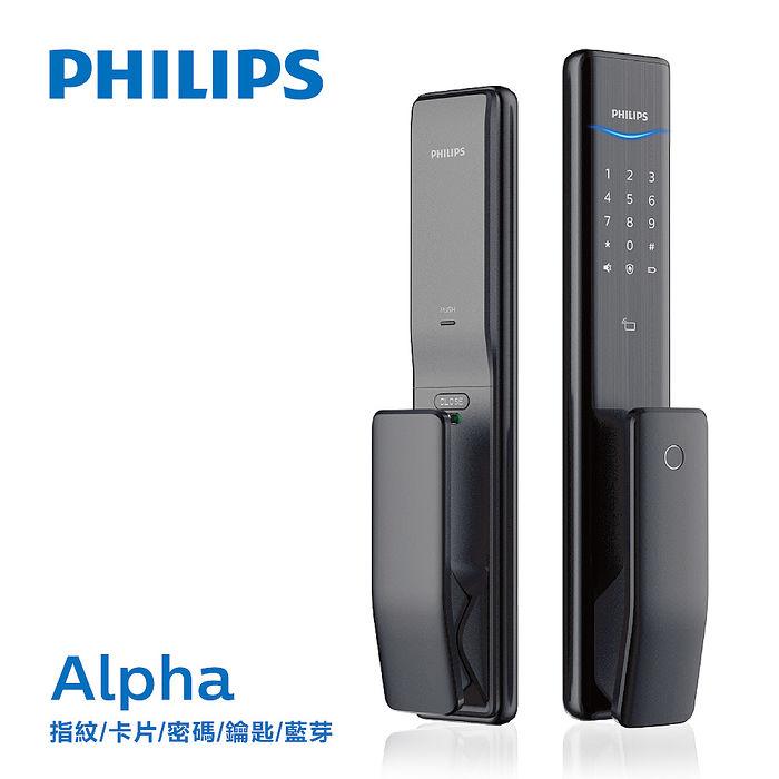 PHILIPS飛利浦電子鎖門鎖Alpha熱感應觸控指紋/卡片/密碼/鑰匙/藍芽(附基本安裝)