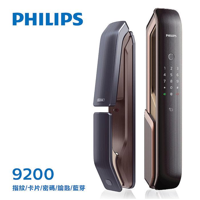 PHILIPS飛利浦電子鎖門鎖9200熱感應觸控指紋/卡片/密碼/鑰匙/藍芽(附基本安裝)