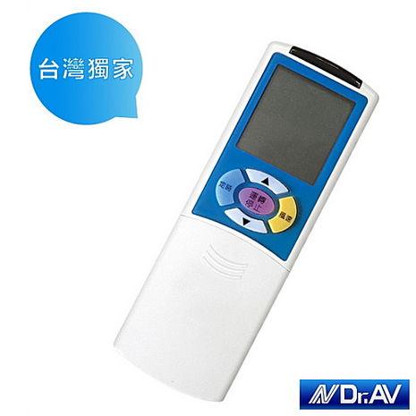 【Dr.AV】三葉+新格+大井+川井四合一冷氣遙控器/變頻系列(AR-TW4)-家電.影音-myfone購物