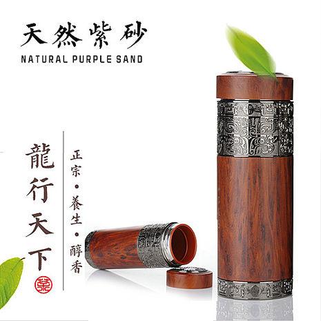 【宜興宜豪】龍形天下金屬雕琢天然紫砂保溫杯/泡茶/茶專用-紅木紋-特賣