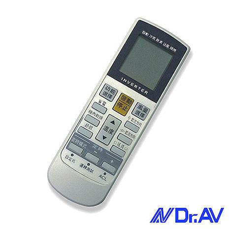 【Dr.AV】AI-F2北極熊系列冷氣遙控器(富士通適用)-家電.影音-myfone購物