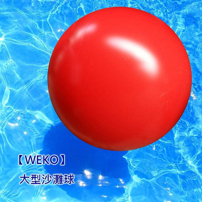 【WEKO】48吋大型沙灘球(WE-BB48)