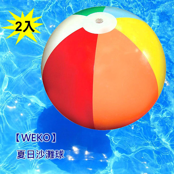 【WEKO】24吋夏日沙灘球2入(WE-BE24-2入)