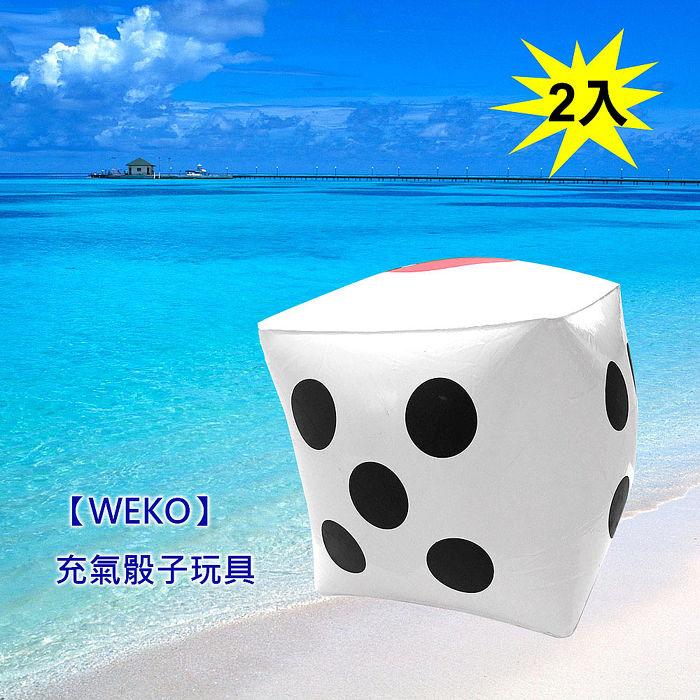 【WEKO】35cm充氣骰子玩具2入(WE-DI35-2入)