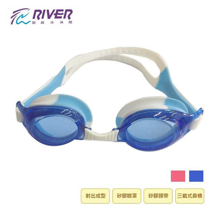 【RIVER】接色矽膠兒童泳鏡GS-05