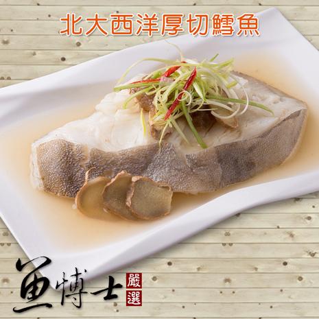 ☆魚博士嚴選☆北大西洋厚切鱈魚350~400g三片組合