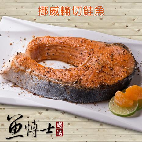☆魚博士嚴選☆挪威厚切鮭魚2片+北大西洋厚切鱈魚2片 共4片組合