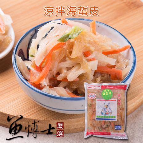 ☆魚博士嚴選☆涼拌海蜇皮1公斤+涼拌干貝唇1公斤