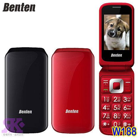 Benten W188 雙卡雙待銀髮3G手機-贈原廠全配配件包(含電池及座充)+彩色傳輸線