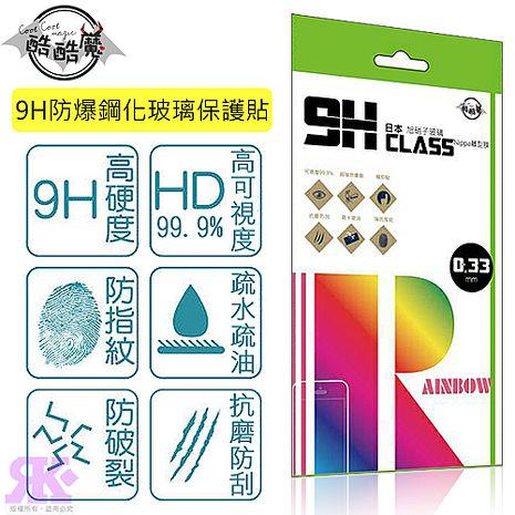 酷酷魔 Apple iPhone6 Plus 9H防爆鋼化玻璃保護貼