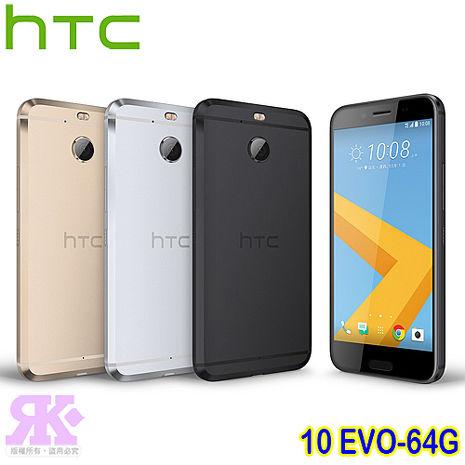HTC 10 evo 5.5吋防水智慧機(3G/64G)-贈四角強化空壓殼+多國專利抗藍光鋼化玻璃保貼+手機/平板支架+韓版收納包
