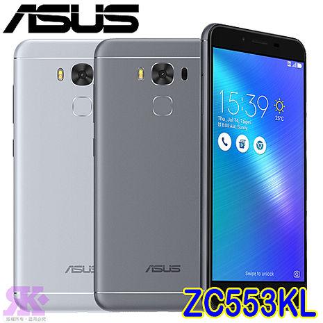 ASUS ZenFone3 Max ZC553KL 5.5吋八核大電量智慧機(2G/32G)-贈四角強化空壓殼+螢幕保護貼+指環支架+韓版收納包+奈米噴劑冰河銀