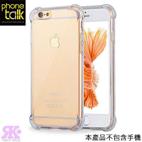 Apple iphone 6 / 6S 四角氣墊防震空壓殼(透明)-贈指環支架
