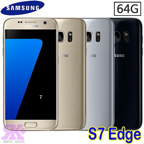 Samsung Galaxy S7 Edge(4G/64G) G935FD-贈三星原廠2A旅充組+韓版收納包+專用皮套+車用手機架霓光粉