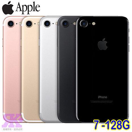 Apple iPhone 7 128G 4.7吋智慧型手機-贈專用空壓殼+多國專利抗藍光鋼保+指環支架+奈米噴劑曜石黑
