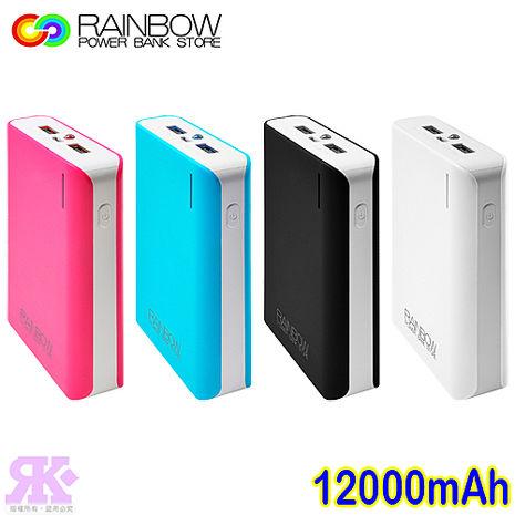 Rainbow彩虹 經典12000mAh行動電源-RB-BP-023-贈USB-LED燈時尚黑