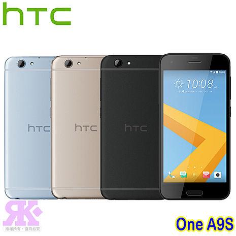 HTC One A9s 2G/16G 5吋八核智慧機-贈9H鋼化保貼+韓版收納包+手機/平板支架+奈米噴劑碳晶黑