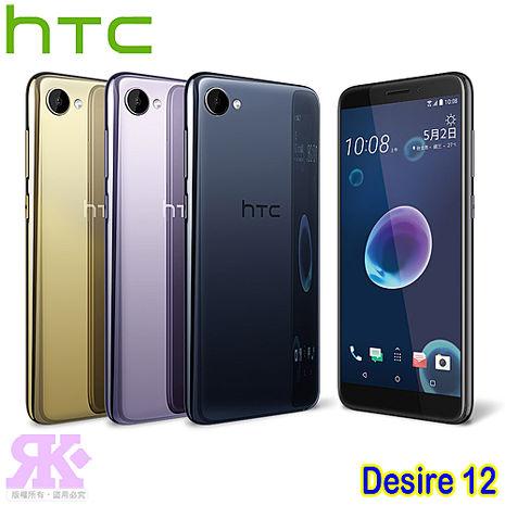 HTC Desire 12 (3G/32G) 5.5吋超值美型全屏機-贈專用空壓殼+9H鋼化保貼+手機/平板支架+韓版收納包