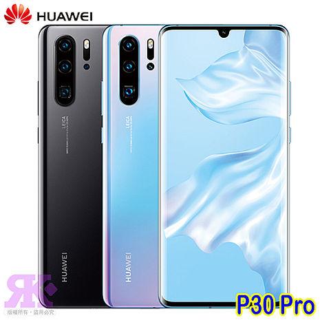 HUAWEI P30 Pro (8G/256G) 6.47吋智慧機
