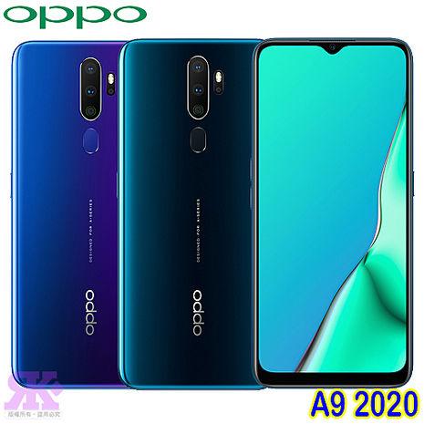 OPPO A9 2020 (4G/128G) 6.5吋四鏡頭智慧機