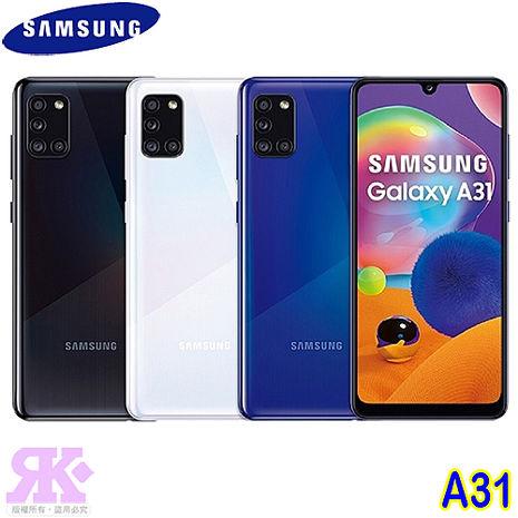 SAMSUNG Galaxy A31 (6G/128G)6.4 吋八核心手機