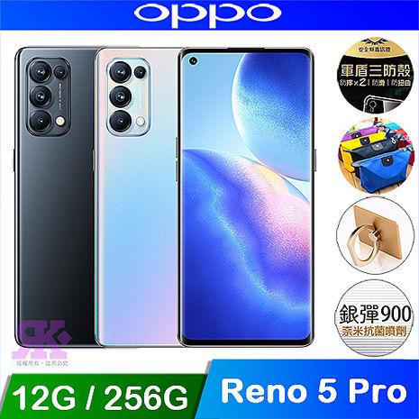 OPPO Reno5 Pro (12G/256G) 6.55吋 5G 手機