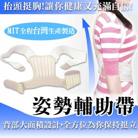 【Lisan】姿勢輔助帶(S~XL)