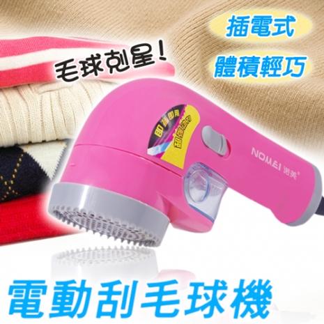 旗鑑級插電式刮毛球機(贈刮刀1個+果凍止滑墊1片)