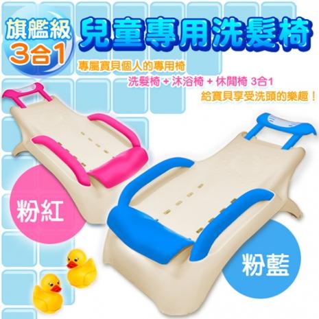 旗艦級3合1兒童專用洗髮椅-兩色可選