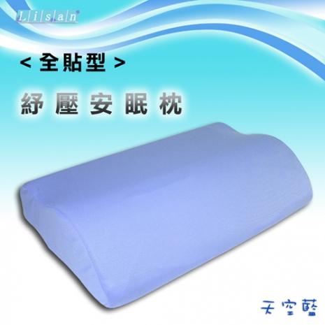 1入-Lisan全貼型紓壓安眠枕一般型—天空藍