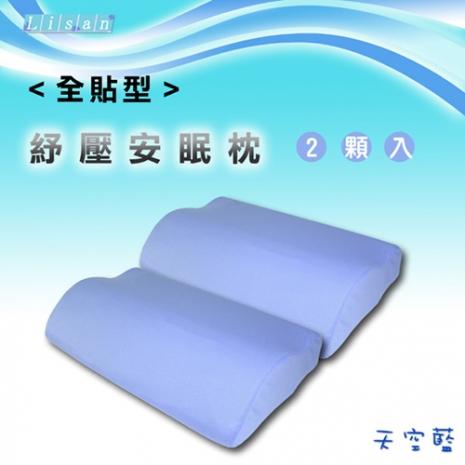 2入-Lisan全貼型紓壓安眠枕一般型—天空藍