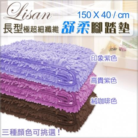 LISAN長型極超細纖維舒柔腳踏墊150X40cm-3色任選【1條入】印象紫色