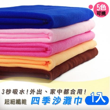 超細纖維四季沙灘巾-1入浴巾/毛巾咖啡色