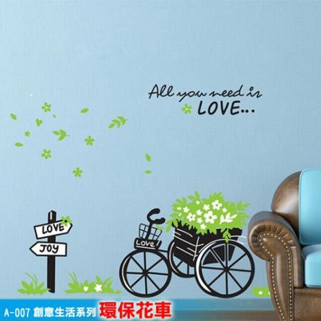 創意生活系列環保花車 大尺寸高級創意壁貼 / 牆貼 A-007