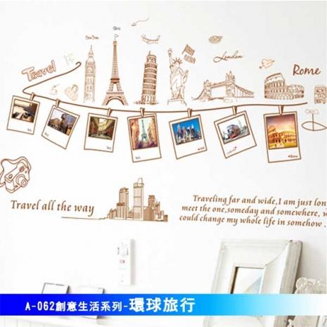 創意生活系列- 環球旅行大尺寸高級創意壁貼 / 牆貼A-062